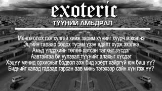 exoteric түүний амьдрал tuunii amidral lyric video