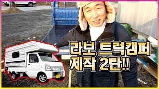 경차캠핑카 라보 트럭캠퍼 자작캠핑카 만들기 2탄!!