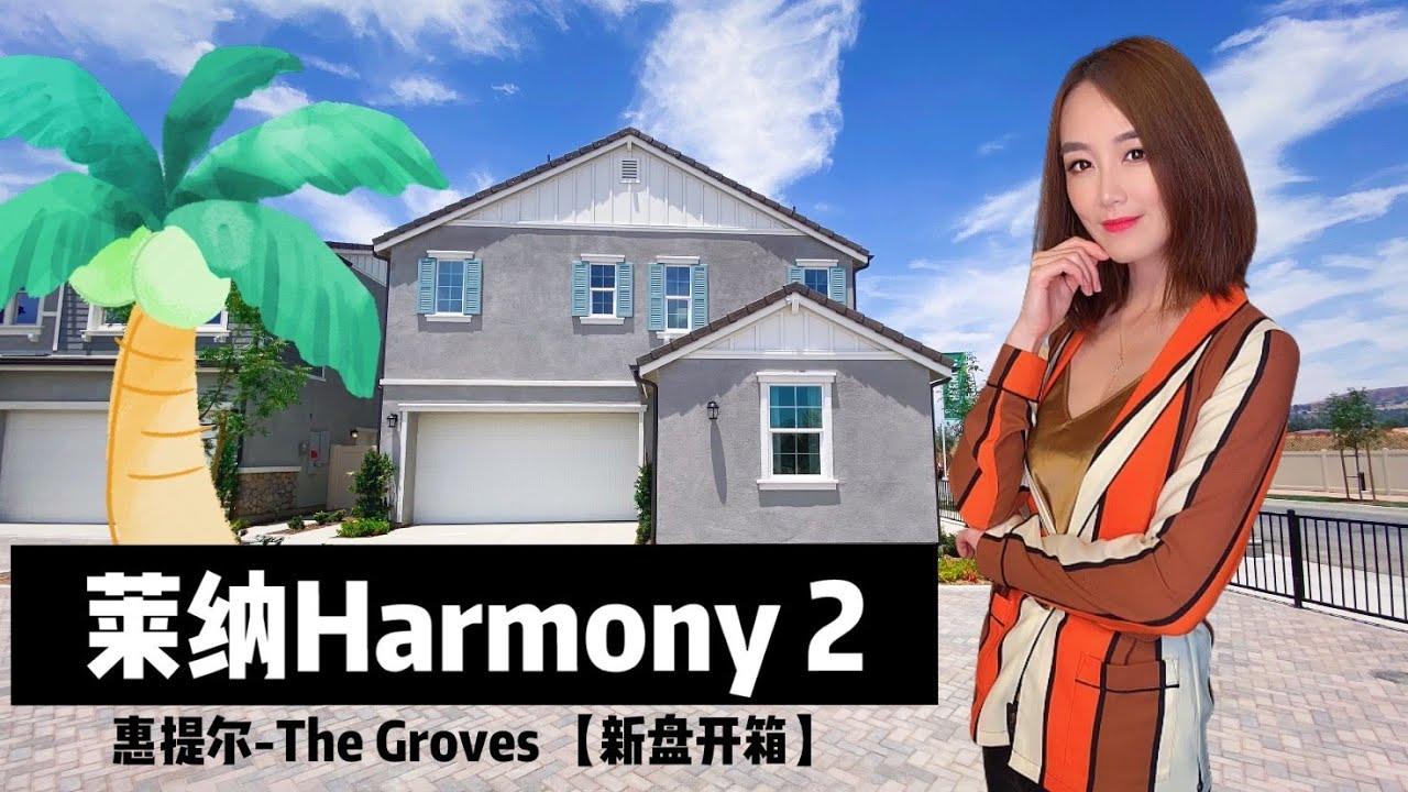 【新房开箱】 洛杉矶惠提尔市Harmony at the Groves新盘 二号户型| 60万起新房4房3浴2车库2200平尺| 地点位置  House Tour Harmony @ Groves 2