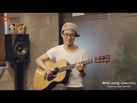 SISTAR(씨스타)-TOUCH MY BODY(터치 마이 바디) 안중재(Ann jung-jae) 기타 연주(guitar cover)