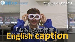 光゜る(ぴかる)ペンダント おもしろ工作室 テクノフェスタ 2014 - 静岡大学