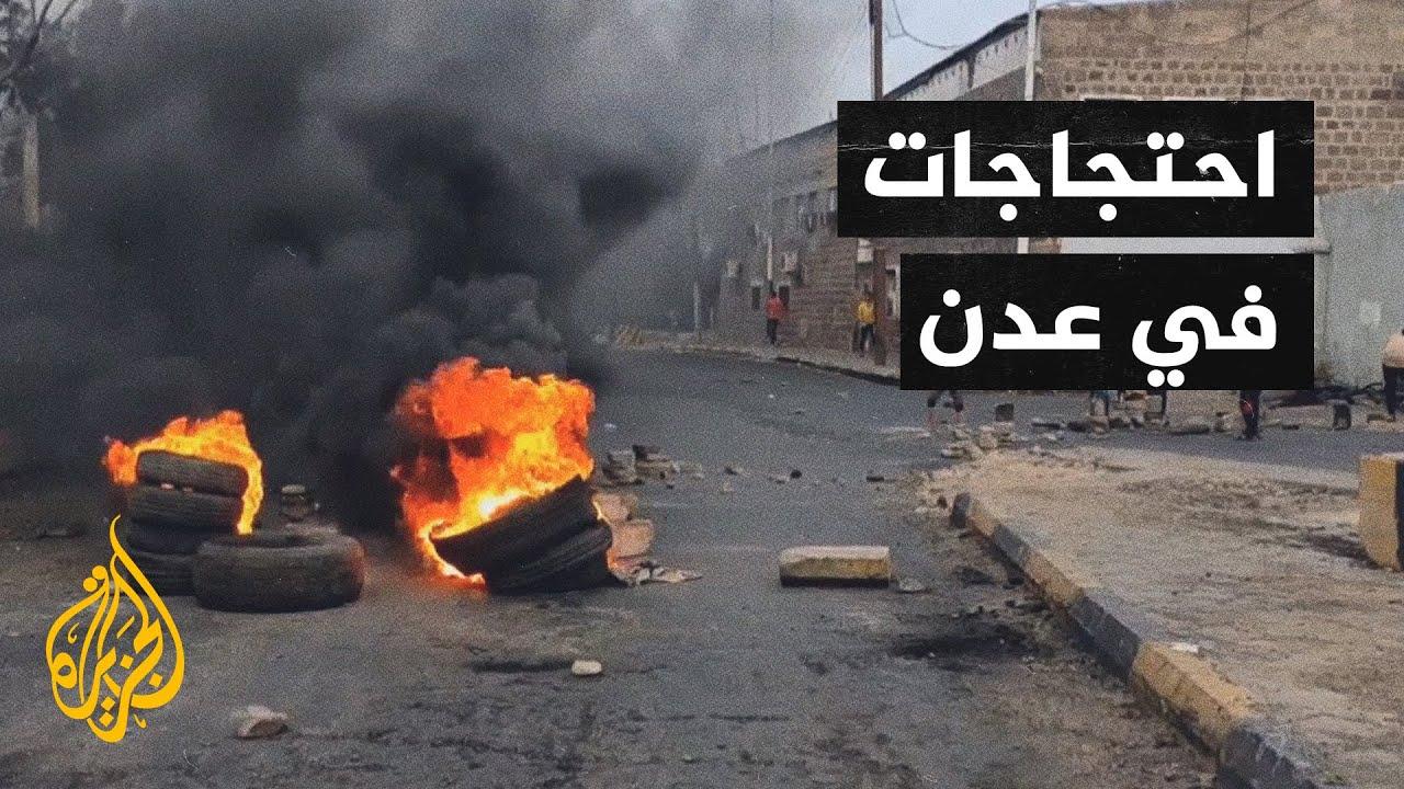 مظاهرات في عدن وحضرموت احتجاجا على تردي الخدمات الأساسية  - 05:53-2021 / 9 / 15