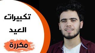 تكبيرات العيد لمدة ساعة | محمد إسماعيل