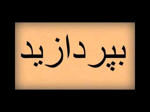 Universal Declaration of Human Rights (Farsi)
