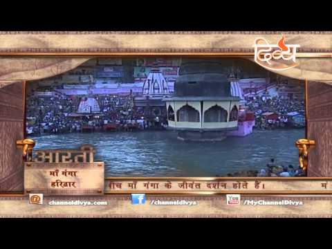Jai Maa Ganga | Aarti | Dr. Lata Pardesi Ji | Channel Divya