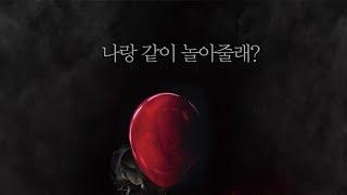 그것 (It, 2017) 2차 예고편 - 한글 자막 thumbnail