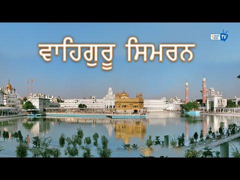 Waheguru Simran Smart Sikhs TV Live Stream