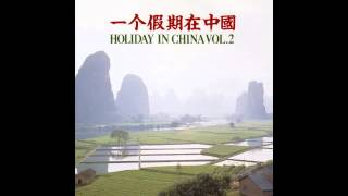 綠島小夜曲--一個假期在中國   HOLIDAY IN CHINA