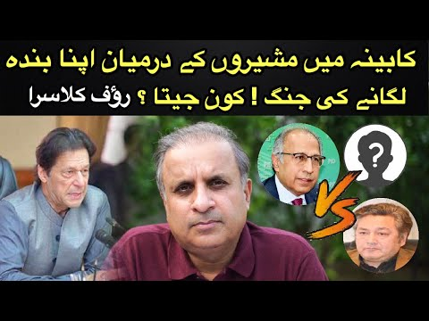 Rauf Klasra: Imran Khan's friend & advisor fight in cabinet meeting to get favourite appointed | Inside story