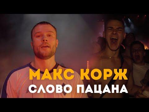 Макс Корж - Слово пацана (LIVE) Киев. Стадион \