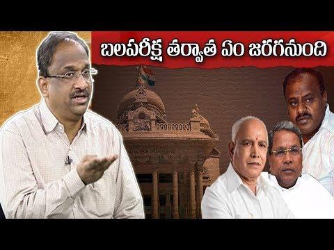 బలపరీక్ష తర్వాత ఏం జరగనుంది|Prof K Nageshwar on What will happen after floor test