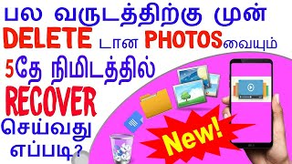 How To Recover Deleted Photos,Videos And Files On All Android Devices -in Tamil(Root & No Root)