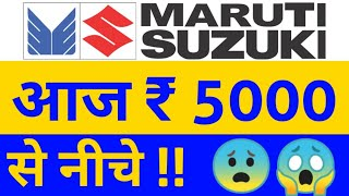 Maruti Suzuki Share :  future prospectus & PRICE analysis by CA Ravinder Vats