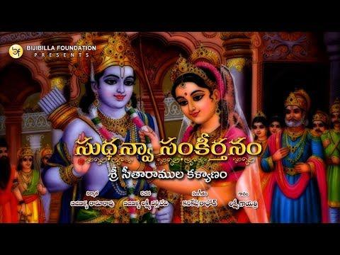 Sri Sitharamula Kalyanam - Laxmi Gayathri