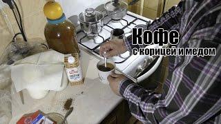 Рецепт кофе с корицей и медом в турке для похудения, как приготовить, сварить кофе дома