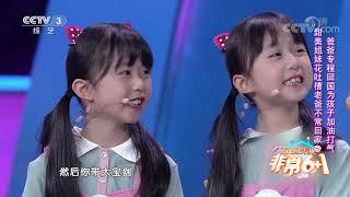 [非常6+1]甜美姐妹花吐槽老爸不常回家 爸爸专程回国为孩子加油打气| CCTV综艺