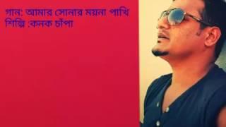 Amar Sonar Moyna Pakhi..Konok Chapa Karaoke By N.H