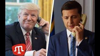 Шантаж чи фарс? Світ обговорює стенограму телефонної розмови між Трампом і Зеленським