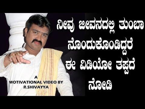 R.SHIVAYYA MOTIVATIONAL SPEECH VIDEO inspiration speech motivational video in kannada by r shivayya