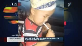 Взрослые сняли на камеру, как учили ребёнка курить