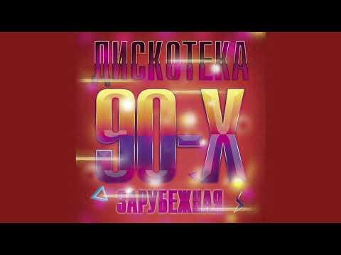 Лучшая Зарубежная Дискотека =ХИТЫ 90-Х №1= (DJ Alex Kuzmichev) = ЗАРУБЕЖНЫЕ ХИТЫ