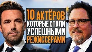 10 АКТЁРОВ, КОТОРЫЕ СТАЛИ УСПЕШНЫМИ РЕЖИССЁРАМИ