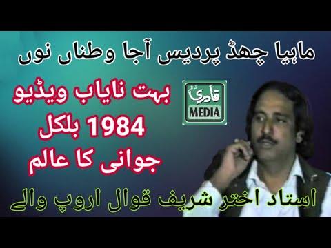Download Wonderful memori of 1984-Ustad Akhtar Sharif Sabir hussain qawwal aroop wale 1984-Mahiya chad perdes