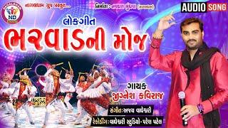 Jignesh Kaviraj || Bharwad Ni Moj || New Lokgeet MP3 Song