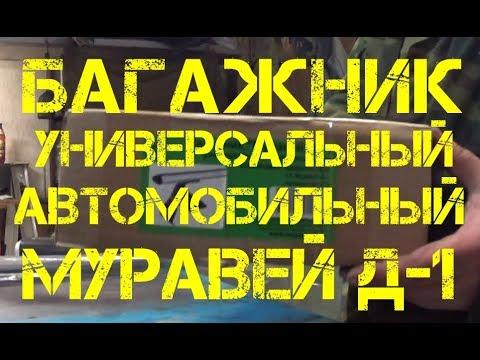 БАГАЖНИК УНИВЕРСАЛЬНЫЙ НА АВТОМОБИЛЬ МУРАВЕЙ Д-1