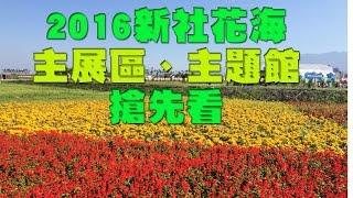 【台灣旅遊】2016台中新社新社花海主展區六大主題館搶先看 | 台湾旅行 | Taiwan tourism