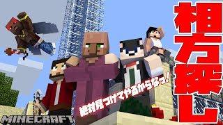 【カズぽこくらシーズン2】相方村人ゾンビを探せ!PART17(後編)