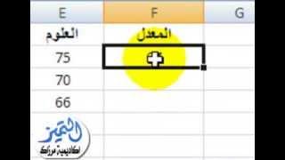 """شرح استخدام """"دالة AVERAGE"""" في الاكسل كيفية حساب المعدل في اكسل EXCEL"""