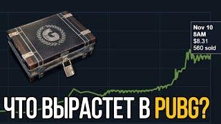 Обзор GAMESCOM INVITATIONAL CRATE. Инвестиции в PUBG.Что вырастет?