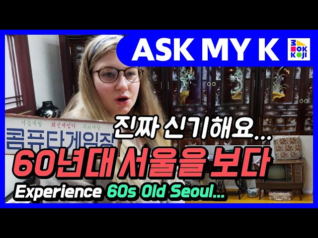 Ask My K : Den and Mandu - Old Seoul City Looks Like-Foreigner's Reaction to Seoul in the 1960s!