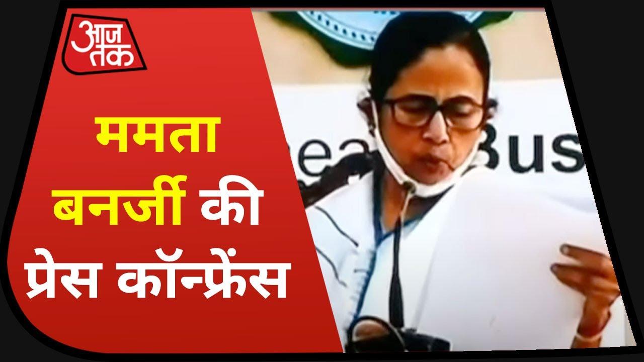 Bengal Election 2021:Mamata Banerjee की प्रेस कॉन्फ्रेंस- Amit Shah पर किया पलटवार