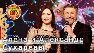 Александр и Алёна Сухаревы в телешоу Ваше Лото