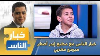 خبار الناس مع مطيع إيدر أصغر مبرمج مغربي