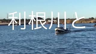 2017年11月12日に開催した利根川に集う仲間達による『利根川の乱』のダ...