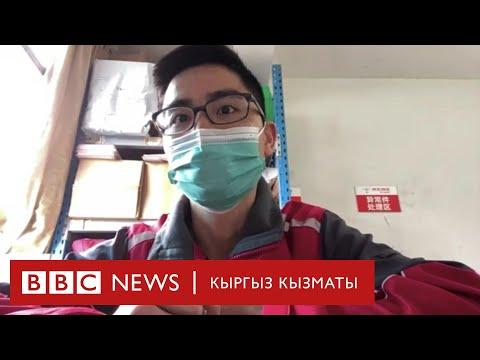 Би-Би-Си ТВ жаңылыктары (08.04.20) - BBC Kyrgyz