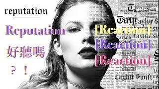 [好聽嗎?!] Taylor Swift 泰勒絲 Reputation 新專輯 Reaction