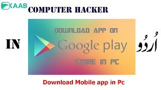 How to Install google play store app in pc. (Hindi/Urdu)