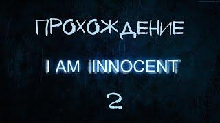 I Am Innocent — прохождение, взлом игры, 2 половина