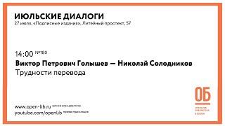 Виктор Голышев — Николай Солодников. «Трудности перевода»