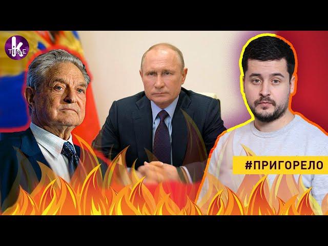 Наказать Россию за американские деньги – #190 Пригорело