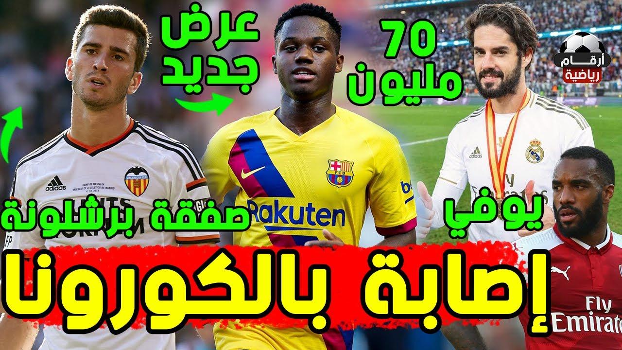عاجل إصابة لاعب برشلونة | زيدان يحدد سعر هدف يوفنتوس | برشلونة يستهدف رافض الريال | صدمة لبايرن