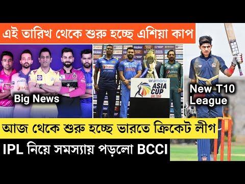 IPL 2020 নিয়ে সমস্যায় পড়লো BCCI, আজ থেকে শুরু হচ্ছে ভারতের ক্রিকেট লিগ, Asia Cup Final date