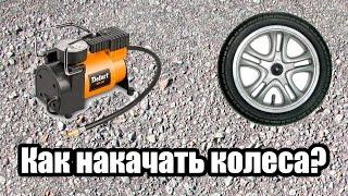 ЛАЙФХАК: Как накачать колеса?