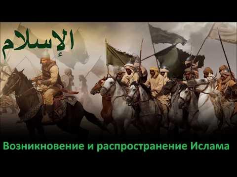 История религий. Возникновение и распространение Ислама