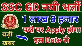 SSC GD Vacancy 2020 बड़ी ख़बर | Ssc gd New Vacancy 2020 | Sarkari Naukri 2020 | SSC GD Bharti 2020.