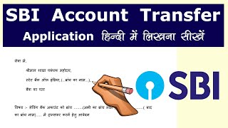 SBI Account Transfer Application Letter In Hindi Kaise Likhe? | SBI Account Transfer Kaise Kare?